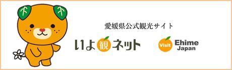 Visit Ehime - 愛媛旅遊資訊