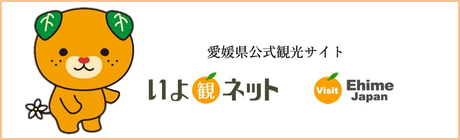 日本爱媛县自由行旅游攻略