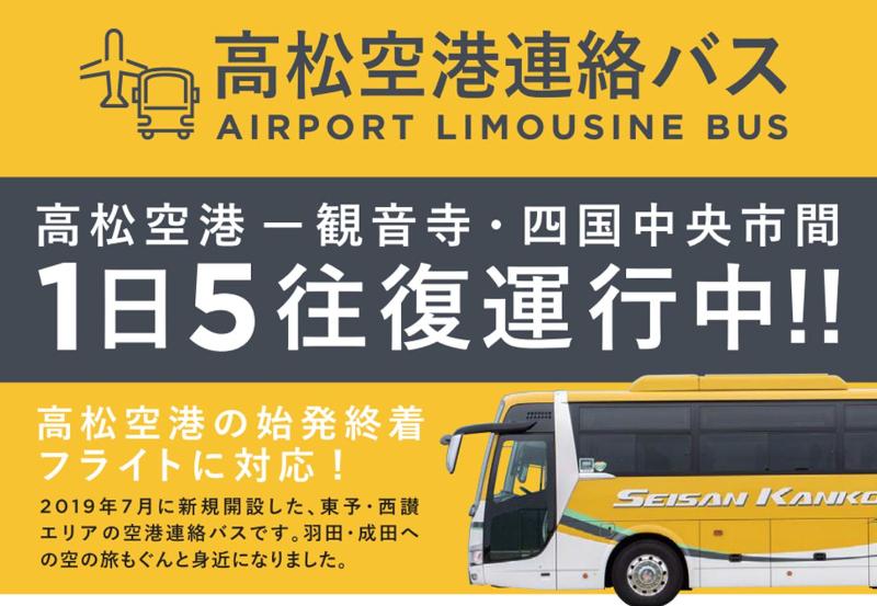 공항버스|다카마쓰 공항 - 간온지
