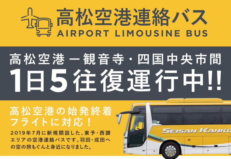 機場巴士|高松機場 - 觀音寺