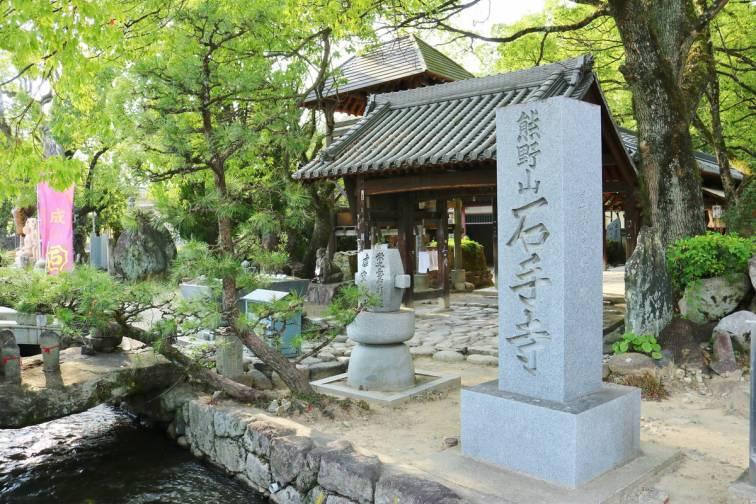 No.51 - 石手寺