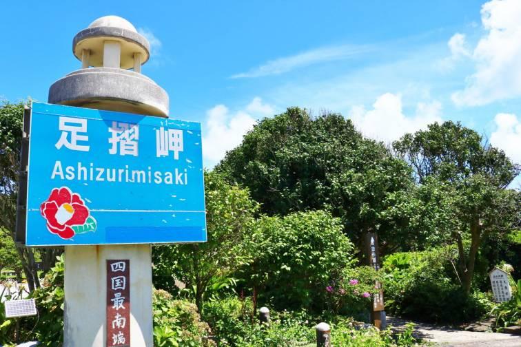 Ashizurimisaki|足摺岬