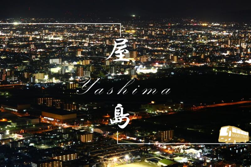 屋島ナイトツアーバス(夜景観賞)