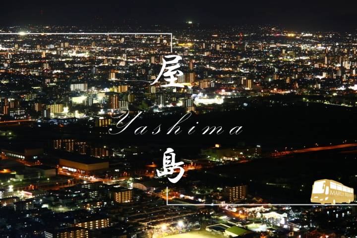 Yashima Night Tour Bus (Nightscape viewing)